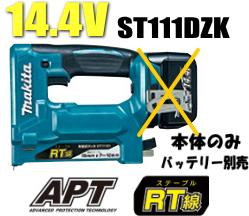 マキタ電動工具 14.4V充電式タッカー【RT線ステープル専用】 ST111DZK(本体+ケース)【バッテリー・充電器は別売】