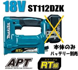 マキタ電動工具 18V充電式タッカー【RT線ステープル専用】 ST112DZK(本体+ケース)【バッテリー・充電器は別売】