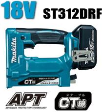 マキタ電動工具 18V充電式タッカー【CT線ステープル専用】 ST312DRF