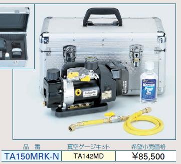 TASCO(タスコ) 14.4V充電式真空ポンプ真空ゲージ付セット TA150MRK-N【4.0Ah電池タイプ】