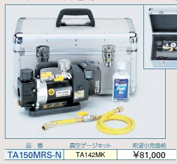 TASCO(タスコ) 14.4V充電式真空ポンプ真空ゲージ付セット TA150MRS-N【4.0Ah電池タイプ】