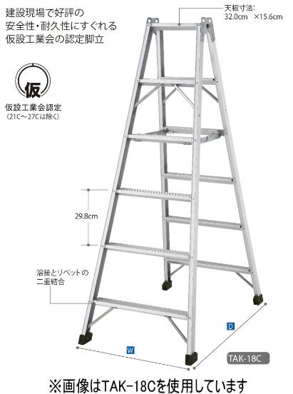 ハセガワ 専用脚立【仮設工業会認定品】 TAK-09C(天板高さ0.86m)