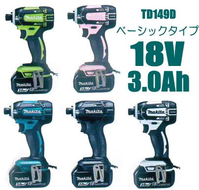 マキタ インパクトドライバー 【APT/ベーシックタイプ】18V充電式インパクトドライバー TD149DRFX【3.0Ah電池タイプ】 カラー各種