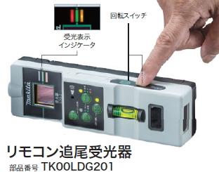 マキタ電動工具 グリーンレーザー墨出し器用リモコン追尾受光器 TK00LDG201