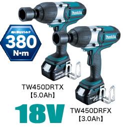 マキタ電動工具 18V充電式インパクトレンチ【380N・m】 TW450DRTX【5.0Ahバッテリー×2個】