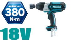 マキタ電動工具 18V充電式インパクトレンチ【380N・m】 TW450DZ(本体のみ)【バッテリー・充電器は別売】