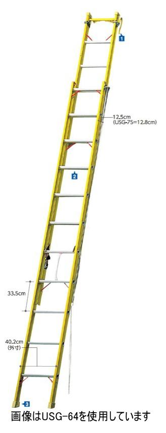 ハセガワ 電気工事・電設作業用2連はしご FRP製 USG-51(全長5.11m)【メーカー直送品のため代金引換便はご利用になれません。】【※個人宅お届けは運賃別途見積の場合がございます】
