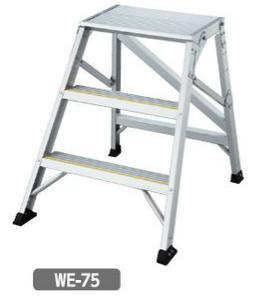 ハセガワ 折りたたみ式作業台 WE-75【天板高さ0.75m/3段】