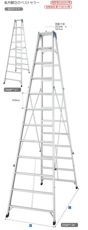 ハセガワ 専用脚立 XAM2.0-30【天板高さ2.90m】【メーカー直送品/代引不可】【※個人宅お届けは運賃別途見積の場合がございます】
