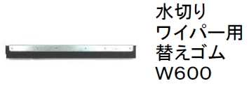 SC 水切りワイパー用替えゴム W600【1ケース/25本入】