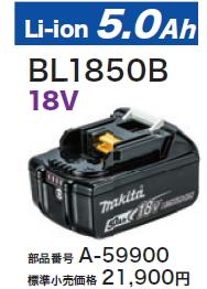 マキタ電動工具 18Vスライド式バッテリー【5.0Ah】 BL1850B(残量表示機能付) A-59900