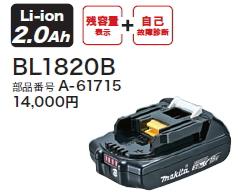 マキタ電動工具 18Vスライド式バッテリー【2.0Ah】 BL1820B(残量表示機能付) A-61715