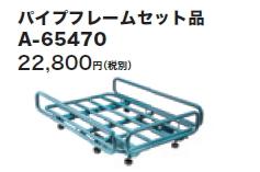 マキタ電動工具 18V充電式運搬車用パイプフレームセット品 A-65470