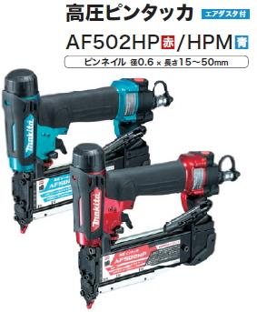 マキタ電動工具 高圧ピンタッカー AF502HP(赤)/AF502HPM(青)【エアダスター付】