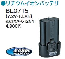 マキタ電動工具 7.2Vリチウムイオンバッテリー BL0715(A-61254) 1.5Ah【お買い得5個セット】 A-61260