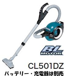 マキタ掃除機 18V充電式サイクロンクリーナー CL501DZ(本体のみ)【バッテリー・充電器は別売】