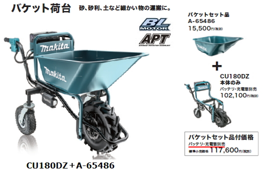 マキタ電動工具 18V充電式運搬車 バケットセット品 A-65486+CU180DZ(本体のみ)【充電器・バッテリーは別売】