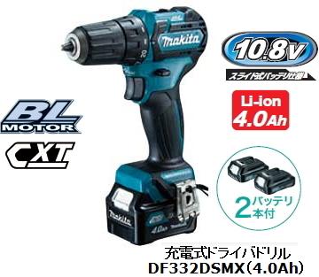 マキタ電動工具 10.8V充電式ドライバードリル(スライドバッテリー式) DF332DSMX