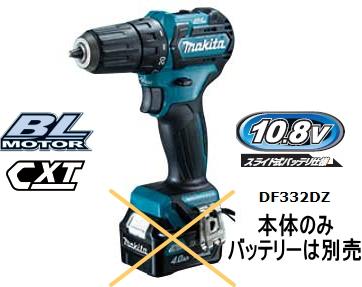マキタ電動工具 10.8V充電式ドライバードリル(スライドバッテリー式) DF332DZ(本体のみ)【バッテリー・充電器は別売】