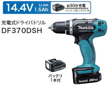 マキタ電動工具 14.4V充電式ドライバードリル DF370DSH【バッテリーBL1415N(1.5Ah)×1個・充電器・ケース付】