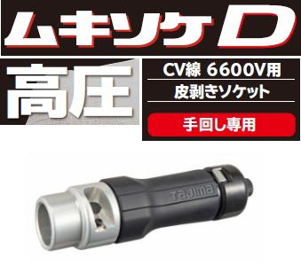 タジマツール CV線6600V用 皮剥きソケット ムキソケD高圧(手回し専用) 200sq DK-MSDK200