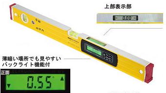 KDS 防塵・防滴IPデジタル水平器(マグネット付) 610mm DL-60MIP