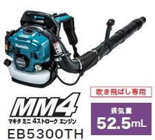 マキタ電動工具 背負い式エンジンブロアー(吹き飛ばし専用) EB5300TH