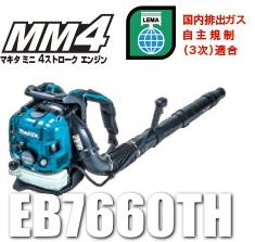 マキタ電動工具 背負い式エンジンブロアー(吹き飛ばし専用) EB7660TH