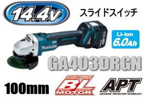 マキタ電動工具 14.4V充電式100mmディスクグラインダー(スライドスイッチタイプ) GA403DRGN【6.0Ah電池×1個セット】
