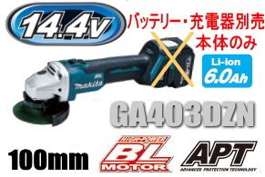 マキタ電動工具 14.4V充電式100mmディスクグラインダー(スライドスイッチタイプ) GA403DZN(本体のみ)【バッテリー・充電器は別売】
