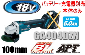 マキタ電動工具 18V充電式100mmディスクグラインダー(スライドスイッチタイプ) GA404DZN(本体のみ)【バッテリー・充電器は別売】