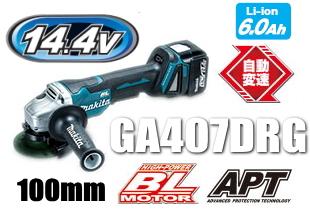 マキタ電動工具 14.4V充電式100mmディスクグラインダー(パドルスイッチ・ブレーキ付) GA407DRG【6.0Ah電池×1個セット】