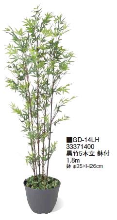 タカショーエクステリア 黒竹5本立 鉢付 1.8m GD-14LH【※代金引換便はご利用できません】