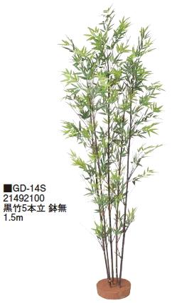 タカショーエクステリア 黒竹5本立 鉢無 1.5m GD-14S【※代金引換便はご利用できません】