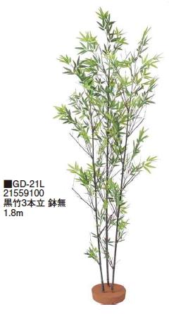 タカショーエクステリア 黒竹3本立 鉢無 1.8m GD-21L【※メーカー直送品のため代金引換便はご利用できません】