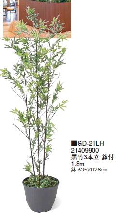 タカショーエクステリア 黒竹3本立 鉢付 1.8m GD-21LH【※代金引換便はご利用できません】