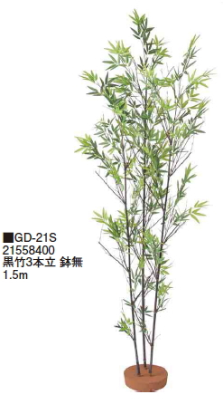 タカショーエクステリア 黒竹3本立 鉢無 1.5m GD-21S【※メーカー直送品のため代金引換便はご利用できません】