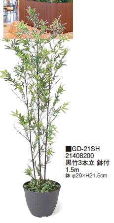 タカショーエクステリア 黒竹3本立 鉢付 1.5m GD-21SH【※代金引換便はご利用できません】