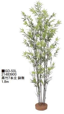 タカショーエクステリア 黒竹7本立 鉢無 1.8m GD-50L【※代金引換便はご利用できません】