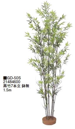 タカショーエクステリア 黒竹7本立 鉢無 1.5m GD-50S【※代金引換便はご利用できません】