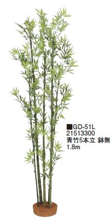 タカショーエクステリア  青竹5本立 鉢無 1.8m GD-51L【※代金引換便はご利用できません】