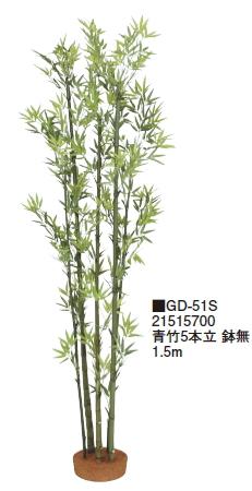 タカショーエクステリア 青竹5本立 鉢無 1.5m GD-51S【※代金引換便はご利用できません】