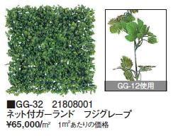 タカショーエクステリア ネット付ガーランド フジグレープ GG-32【1平米あたりの金額です/必要サイズご指示ください】