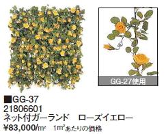 タカショーエクステリア ネット付ガーランド ローズイエロー GG-37【1平米あたりの金額です/必要サイズご指示ください】