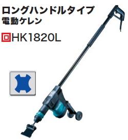 マキタ電動工具 電動ケレン(SDSプラスシャンク) HK1820L(ロングハンドルタイプ)【※スクレーパー別売】