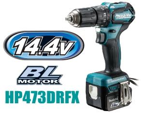 マキタ電動工具 14.4V充電式振動ドライバードリル HP473DRFX【3.0Ah電池タイプ】