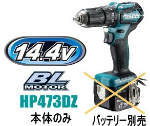 マキタ電動工具 14.4V充電式振動ドライバードリル HP473DZ(本体のみ)【バッテリー・充電器は別売】
