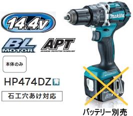 マキタ電動工具 14.4V充電式振動ドライバードリル HP474DZ(青)(本体のみ)【バッテリー・充電器は別売】