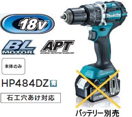 マキタ電動工具 18V充電式振動ドライバードリル HP484DZ(青)(本体のみ)【バッテリー・充電器は別売】