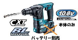 マキタ電動工具 【16mm】10.8V充電式ハンマードリル HR166DZK(青)(本体+ケース)【バッテリー・充電器は別売】